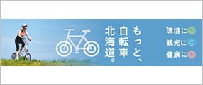 もっと自転車北海道